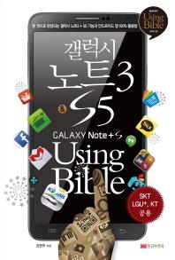 갤럭시 노트3+S5 Using Bible