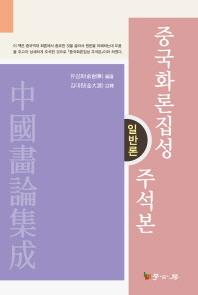 중국화론집성 주석본: 일반론