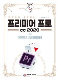 한 권으로 독학하는 프리미어 프로 CC 2020