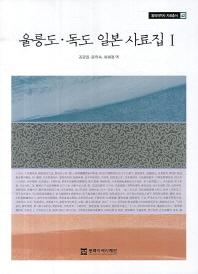 울릉도 독도 일본 사료집. 1