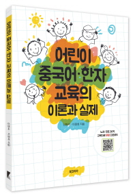 어린이 중국어 한자 교육의 이론과 실제