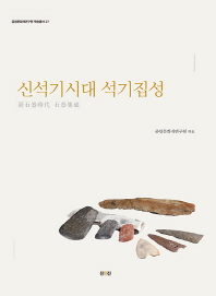 신석기시대 석기집성
