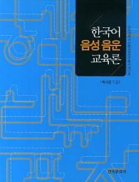 한국어 음성 음운 교육론