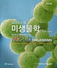 Brock의 미생물학