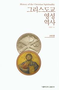 그리스도교 영성 역사(고대 편)
