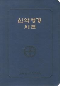 신약성경시편(4 6판)(전단 금장색인)(250210)