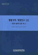 형법각칙 개정연구. 2: 개인적 법익에 관한 죄(1)