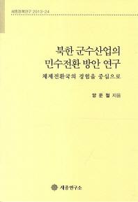 북한 군수산업의 민수전환 방안 연구