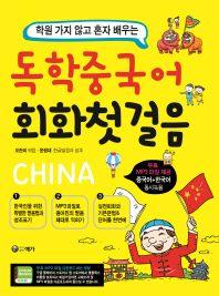 학원 가지 않고 혼자 배우는 독학 중국어 회화 첫 걸음