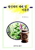 향신채의 재배 및 이용론