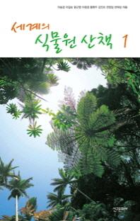 세계의 식물원 산책. 1