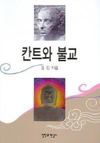 칸트와 불교