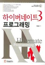 하이버네이트 3 프로그래밍