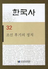 한국사. 32: 조선 후기의 정치