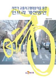 자전거 교통사고행태분석을 통한 인프라 개선방안