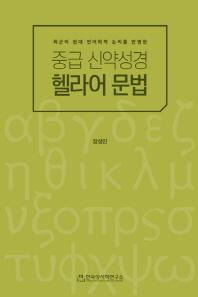 중급 신약성경 헬라어 문법