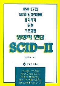 SCID - 2 임상적 면담