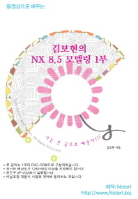 동영상으로 배우는 김보현의 NX 8.5 모델링 1부