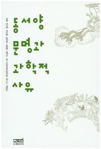 동서양 문명과 과학적 사유