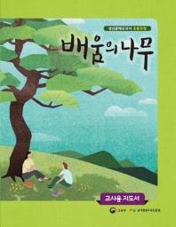 배움의 나무(교사용 지도서)