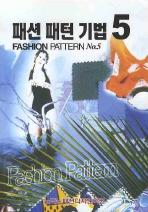 패션 패턴 기법. 5