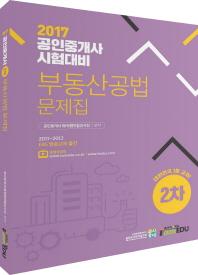 부동산공법 문제집(공인중개사 2차)(2017)