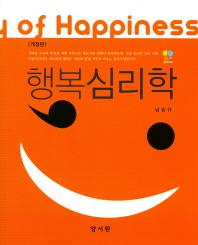 행복심리학
