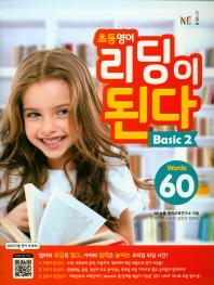 초등 영어 리딩이 된다 Basic. 2