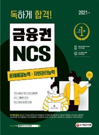 금융권 NCS 문제해결능력 · 자원관리능력(2021)