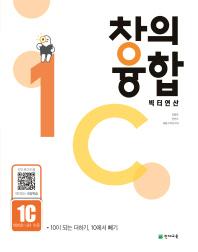 창의융합 빅터연산 1C(예비초~초1 수준)(2021)