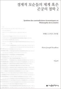 경제적 모순들의 체계 혹은 곤궁의 철학. 2