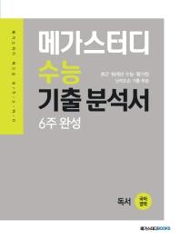고등 국어영역 독서 수능 기출 분석서 6주 완성(2021)