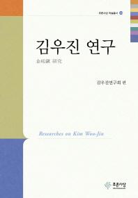 김우진 연구