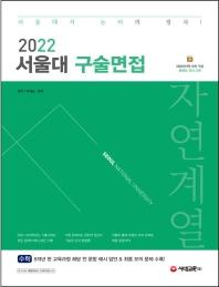 2022 서울대 구술면접 자연계열
