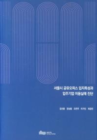 서울시 공유오피스 입지특성과 입주기업 이용실태 진단
