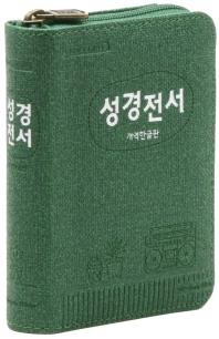 성경전서(그린/포켓용/22HB/지퍼/색인/개역한글)