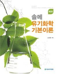 솔메 유기화학 기본이론