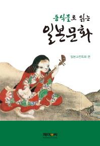 동식물로 읽는 일본문화