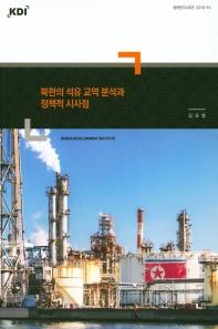 북한의 석유 고역 분석과 정책적 시사점