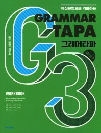 핵심문법으로 격파하는 Grammar TAPA(그래머타파) Level. 3