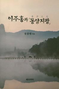 이주홍과 동양지광