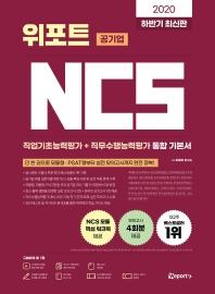 위포트 공기업 NCS 직업기초능력평가+직무수행능력평가 통합 기본서(2020 하반기)