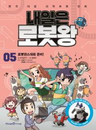 내일은 로봇왕. 5: 로봇댄스대회 준비!