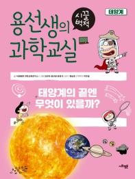 용선생의 시끌벅적 과학교실. 11: 태양계