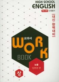 고등 영어 교과서 워크북(상)(능률 양형권)(2020)