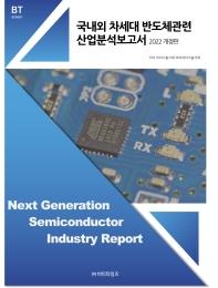 국내외 차세대반도체관련 산업 분석보고서(2022)
