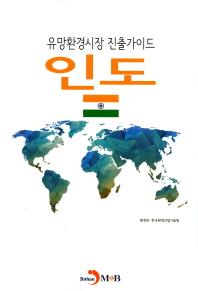 유망환경시장 진출가이드: 인도