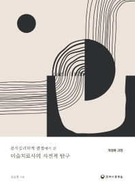 미술치료사의 자전적 탐구: 개성화 과정
