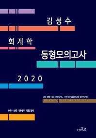 김성수 회계학 동형모의고사(2020)