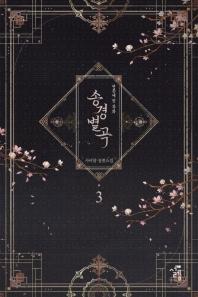 송경별곡: 연못에 핀 목화. 3